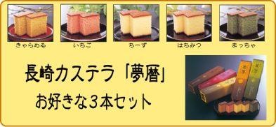 長崎カステラ夢暦3本セット